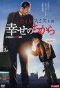 幸せのちから 【字幕・吹替え】ウィル・スミス【中古】【洋画】中古DVD