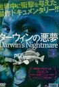 ダーウィンの悪夢 【吹替え無し】ドキュメンタリー映画【中古】【洋画】