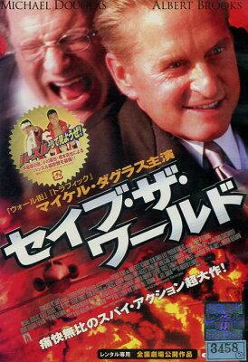 セイブ・ザ・ワールド 【字幕・吹替え】マイケル・ダグラス【中古】