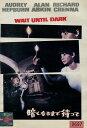 暗くなるまで待って 【吹替え無し】オードリー・ヘップバーン【中古】【洋画】中古DVD