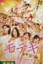モテキ /森山未來 長澤まさみ【中古】【邦画】中古DVD