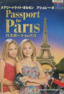 【3500円以上で送料無料】パスポート to パリ【字幕・吹替え】オルセン姉妹