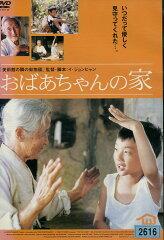 【3500円以上で送料無料】おばあちゃんの家 【字幕・吹替え】イ・ジョンヒャン