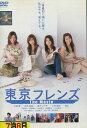 東京フレンズ The Movie /大塚愛 松本莉緒【中古】【邦画】中古DVD