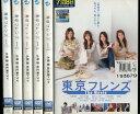 東京フレンズ 全5巻+the movie/大塚愛 松本莉緒【中古】全巻【邦画】中古DVD