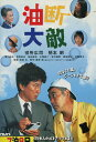 油断大敵 /役所広司 柄本明【中古】【邦画】中古DVD
