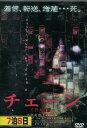 チェーン /小向美奈子 伊藤かな【中古】【邦画】中古DVD
