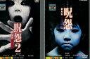 呪怨 劇場版 【全2巻セット】酒井法子【中古】【邦画】中古DVD