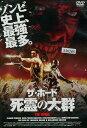 テックシアターで買える「ザ・ホード 死霊の大群 【吹替え無し】クロード・ベロン【中古】【洋画】中古DVD」の画像です。価格は580円になります。