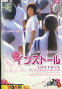 インストール /上戸彩、神木隆之介【中古】【邦画】中古DVD