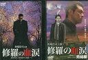 修羅の血涙 【全2巻セット】的場浩司【中古】【邦画】中古DVD