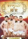 リアクションの殿堂 /ダチョウ倶楽部 出川哲郎【中古】中古DVD