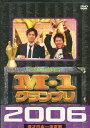 M-1グランプリ 2006 /チュートリアル フットボールアワー【中古】中古DVD