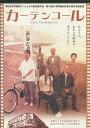 カーテンコール /伊藤歩 藤井隆【中古】【邦画】中古DVD