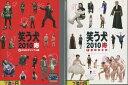 笑う犬 2010 寿【全2巻セット】内村光良 名倉潤【中古】...