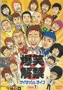 爆笑解禁 ケイダッシュライブ Vol.1 /原口あきまさ はなわ【中古】中古DVD