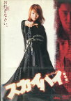 スカイハイ 劇場版 /釈由美子 大沢たかお【中古】【邦画】中古DVD【ラッキーシール対応】