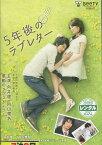 5年後のラブレター /向井理 内山理名【中古】【邦画】中古DVD