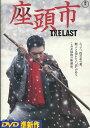 座頭市 THE LAST /香取慎吾 反町隆史【中古】【邦画】中古DVD