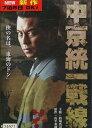 中京統一戦線 /的場浩司 松田一三【中古】【邦画】中古DVD