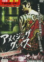 アメイジング グレイス 儚き男たちへの詩 /窪塚俊介 神田沙也加【中古】【邦画】中古DVD