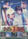 実写映画 テニスの王子様 /本郷奏多 城田優【中古】【邦画】中古DVD【ラッキーシール対応】