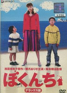 ぼくんち デラックス版 /観月ありさ 真木蔵人【中古】