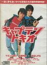 キャプテントキオ /ウエンツ瑛士 中尾明慶【中古】【邦画】中古DVD