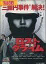 ロストクライム閃光 /渡辺大 奥田瑛二【中古】【邦画】中古DVD