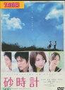 砂時計 /松下奈緒 夏帆 井坂俊哉【中古】【邦画】中古DVD