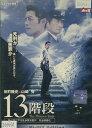 13階段 /反町隆史 山崎努 田中麗奈【中古】【邦画】中古DVD