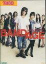 BANDAGE バンデイジ /赤西仁 北乃きい【中古】【邦画】中古DVD