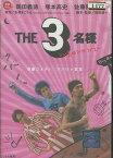THE 3名様 いい意味でアイラブユー【中古】【邦画】中古DVD