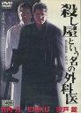 殺し屋という名の外科医 /竹内力【中古】【邦画】中古DVD