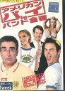 テックシアターで買える「アメリカン・パイ in バンド合宿 【字幕・吹き替え】タッド・ヒルゲンブリンク【中古】【洋画】中古DVD【ラッキーシール対応】」の画像です。価格は88円になります。