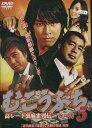 むこうぶち5 氷の男/袴田吉彦【中古】【邦画】中古DVD
