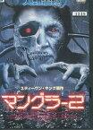 マングラー2【字幕・吹き替え】ランス・ヘンリクセン【中古】【洋画】中古DVD