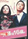 テックシアターで買える「奥様は16歳 【字幕のみ】イム・ウンギョン【中古】【洋画】中古DVD」の画像です。価格は99円になります。