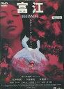 富江 BEGINNING /松本莉緒【中古】【邦画】中古DVD