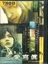 恋愛寫眞 /広末涼子 松田龍平 小池栄子【中古】【邦画】中古DVD