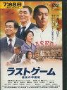 ラストゲーム 最後の早慶戦 /渡辺大【中古】【邦画】中古DVD