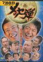 メッセ弾「ある意味コワイ」爆笑トーク編 /ケンドーコバヤシ、 たむらけんじ、笑い飯【中古】中古DVD