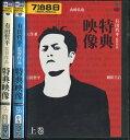 有田哲平監督作品 特典映像 上・中・下 【全3巻セット】【中古】中古DVD