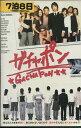 ガチャポン /忍成修吾【中古】【邦画】中古DVD