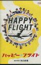 HAPPY FLIGHT ハッピーフライト /田辺誠一 綾瀬はるか【中古】【邦画】中古DVD