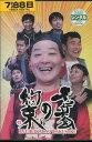 竜兵会の約束 /ダチョウ倶楽部【中古】中古DVD