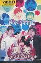 爆笑オンエアバトル NON STYLE 【中古】中古DVD