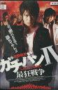 ガチバン4 最狂戦争 /佐野和真【中古】【邦画】中古DVD