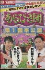 あらびき団  第1回本公演【中古】中古DVD