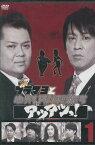 ブラマヨとゆかいな仲間たち アツアツっ! 完全版 Vol.1【中古】中古DVD